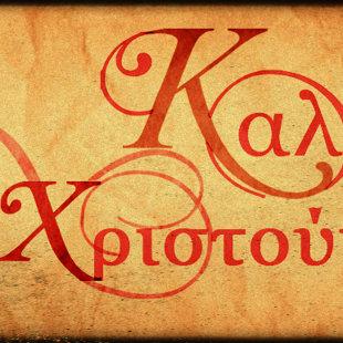 merry christmas kala hristougenna in greek - Merry Christmas In Greek